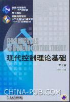 现代控制理论基础(第2版)