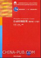 自动控制原理(第2版)(下册)