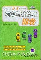 汽车驾驶技巧锦囊