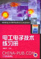 电工电子技术练习册
