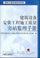 建筑设备安装工程施工质量旁站监理手册(硬皮精装)