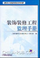 装饰装修工程监理手册(硬皮精装)