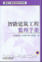 智能建筑工程监理手册(硬皮精装)