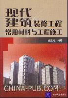 现代建筑装修工程常用材料与工程施工
