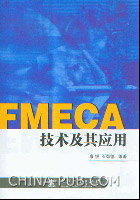 FMECA技术及其应用[按需印刷]