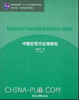 中国近现代区域规划