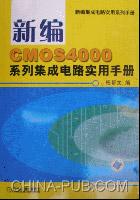 新编CMOS4000系列集成电路实用手册