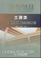 土建类技术基础课程实验教程