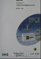 (特价书)施耐德电气可编程控制器原理及应用