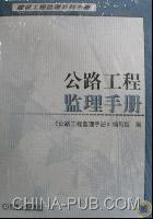 公路工程监理手册(硬皮精装)