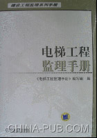 电梯工程监理手册(硬皮精装)