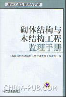砌体结构与木结构工程监理手册(硬皮精装)