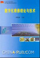 数字化维修理论与技术[按需印刷]