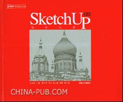 设计大师SketchUp提高