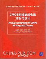 CMOS射频集成电路分析与设计