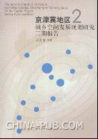 京津冀地区城乡空间发展规划研究(二期报告)