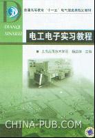 电工电子实习教程