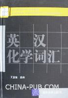 英汉化学词汇(硬皮精装)