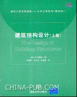 建筑结构设计(上、下册)(翻译版)