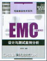 EMC(电磁兼容)设计与测试案例分析[按需印刷]