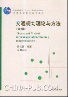 交通规划理论与方法(第2版)