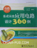 集成运放应用电路设计360例[按需印刷]