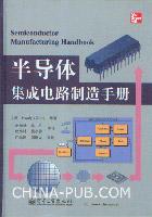 半导体集成电路制造手册