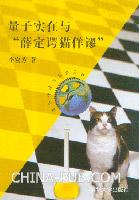 """量子实在与""""薛定谔猫佯谬""""[按需印刷]"""
