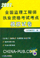 2007年全国监理工程师执业资格考试考点模拟试卷
