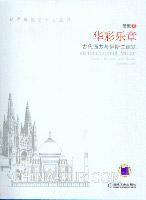 华彩乐章:古代西方与伊斯兰建筑