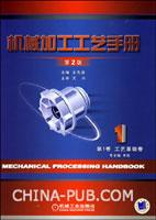 机械加工工艺手册(第二版)(第1卷)工艺基础卷