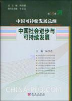 中国社会进步与可持续发展(第15卷)