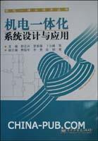 机电一体化系统设计与应用