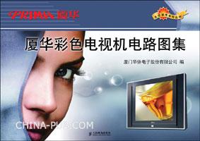(特价书)厦华彩色电视机电路图集
