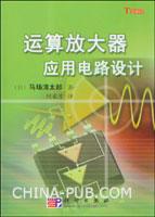 运算放大器应用电路设计[按需印刷]