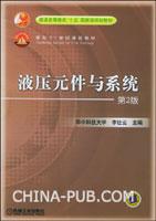 液压元件与系统(第2版)