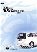 汽车计算机控制(第2版)