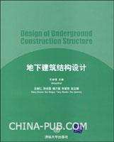 地下建筑结构设计