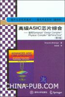 高级ASIC芯片综合--使用Synopsys Design Compiler Physical Compiler和PrimeTime(第2版)