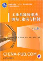 工业系统的驱动、测量、建模与控制(上册)