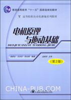 电机原理与拖动基础(第2版)