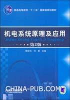 机电系统原理及应用(第2版)