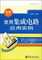 常用集成电路应用实例[按需印刷]