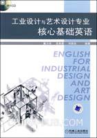 工业设计与艺术设计专业核心基础英语