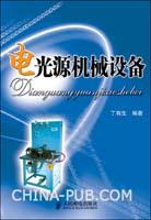 (特价书)光电源机械设备