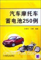 汽车摩托车蓄电池250例