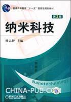 纳米科技(第2版)