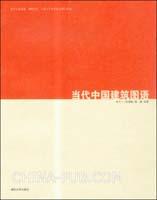 当代中国建筑图语