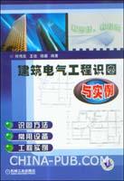 (特价书)建筑电气工程识图与实例