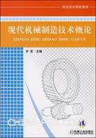 现代机械制造技术概论